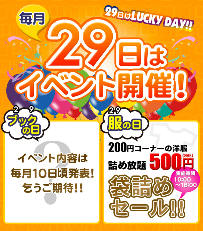 event29_main30-9