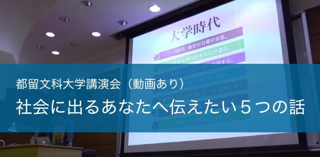 都留文科大学講演菅智晃